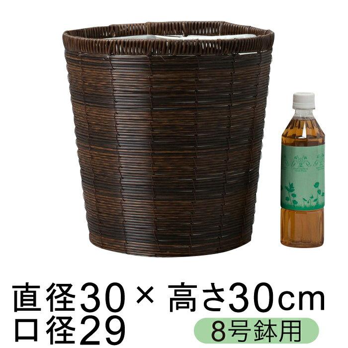鉢カバー 自然素材風 ブラウンポリエチレン 8号鉢用 直径26cm以下の鉢に対応