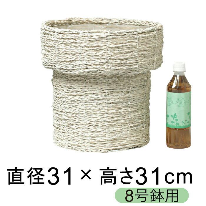 鉢カバー ホワイトシーグラス 8号鉢用 直径26cm以下の鉢に対応
