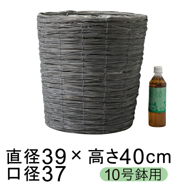 鉢カバー グレー結束経木 10号鉢用 直径33cm以下の鉢に対応