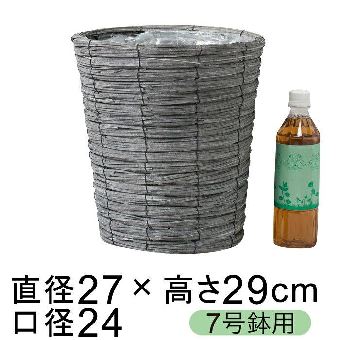 鉢カバー グレー結束経木 7号鉢用 直径23cm以下の鉢に対応