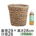 鉢カバー 編込み バクバク 7号鉢用 直径23cm以下の鉢に対応 ◆模様に個体差があります