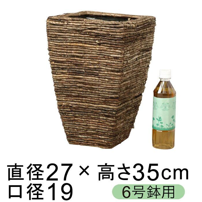 鉢カバー バナナ皮 角型 かめ型 6号鉢用 直径18cm以下の鉢に対応