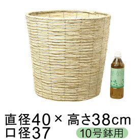 鉢カバー メイズ 10号鉢用 直径33cm以下の鉢に対応