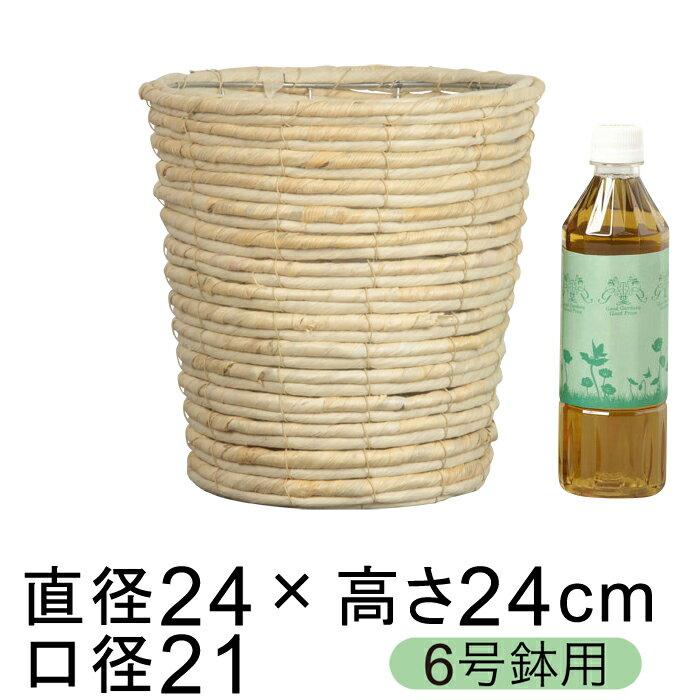 鉢カバー メイズ 6号鉢用 直径20cm以下の鉢に対応