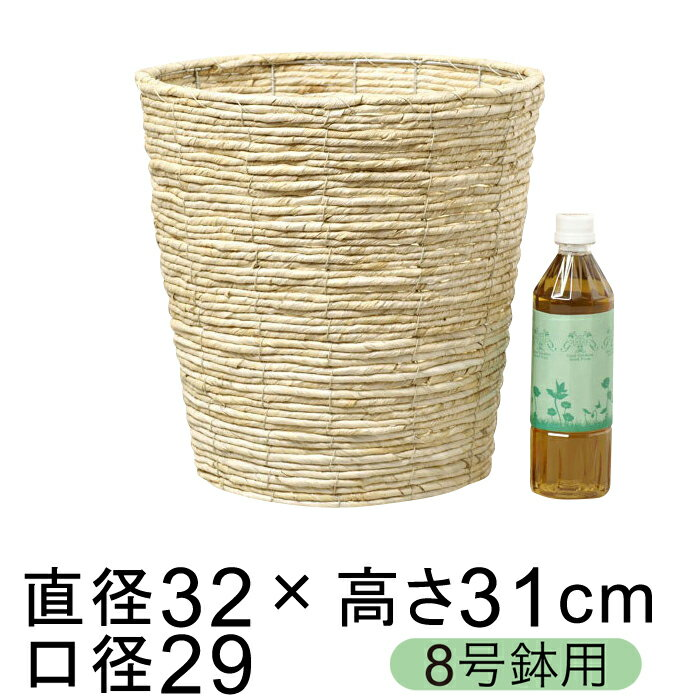 鉢カバー メイズ 8号鉢用 直径26cm以下の鉢に対応