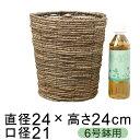 鉢カバー バナナ皮 6号鉢用 直径20cm以下の鉢に対応