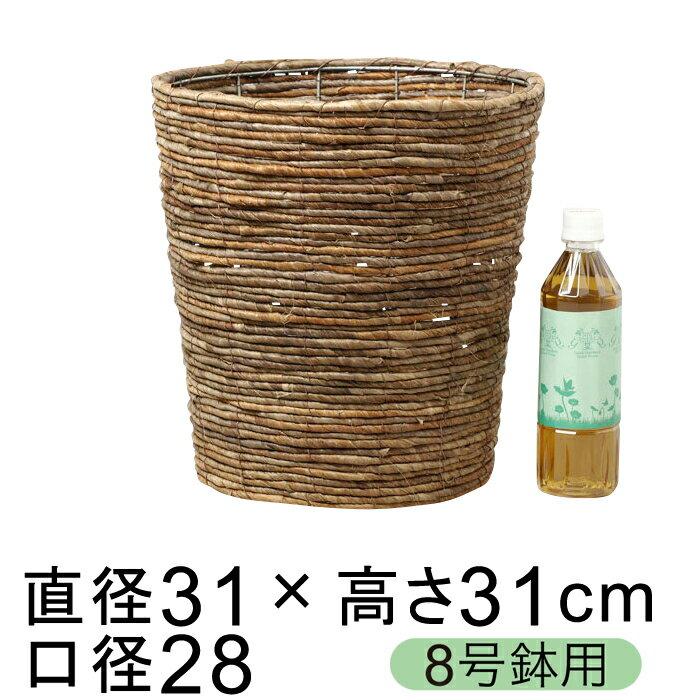 鉢カバー バナナ皮 8号鉢用 直径26cm以下の鉢に対応