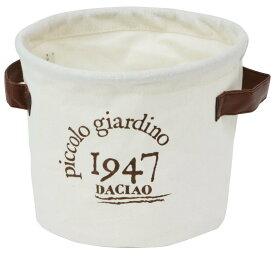 ピッコロ 1947 daciao 丸型布素材バスケット 16cm ホワイト系 小物入れ 鉢カバー〔4号鉢用〕
