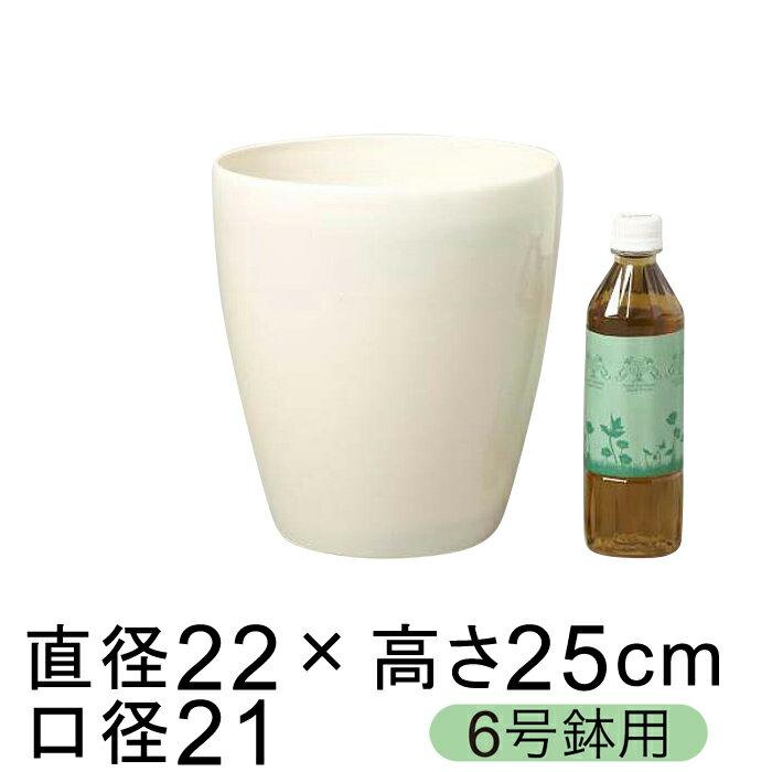 ラスターポット 225型 22cm 白 5.8リットル 植木鉢 おしゃれ 鉢カバー 6号鉢用 観葉植物
