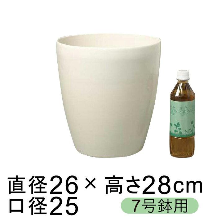 おしゃれ 植木鉢 鉢カバー 7号鉢用 ラスターポット 265型 26cm 白 9リットル 観葉植物 プラスチック 軽い