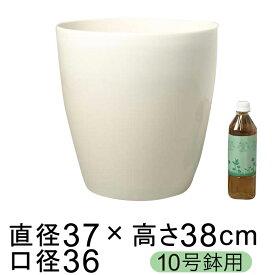 植木鉢 おしゃれ ラスターポット 370型 36.5cm 白 ホワイト 23リットル 鉢カバー オシャレ シンプル モダン 10号 大型 深型 プラスチック 軽い 軽量 10号鉢に対応 プラスチック 軽い 軽量