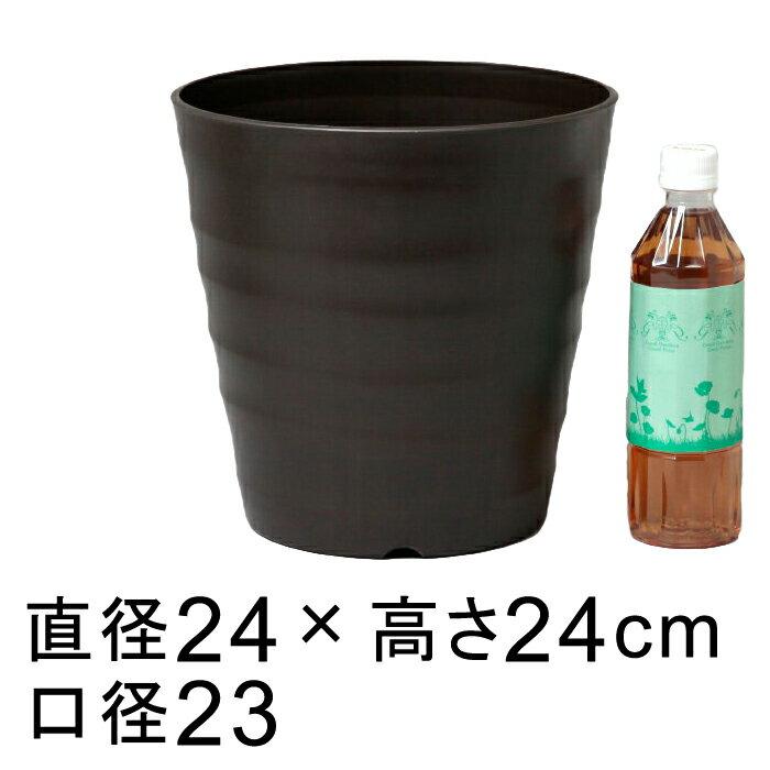 フレグラーポット 24cm 8号 ダークブラウン 7リットル 植木鉢 おしゃれ 鉢カバー 室内 屋外 プラスチック 軽い