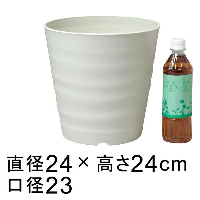 おしゃれな植木鉢 フレグラーポット 24cm [8号] アイボリー 7リットル おしゃれ 植木鉢 軽い プラスチック 鉢カバーとしても 室内 屋外
