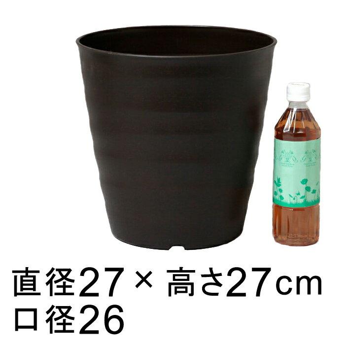 プラスチック 軽い フレグラーポット 27cm 9号 ダークブラウン 10リットル おしゃれ 植木鉢 鉢カバー 室内 屋外