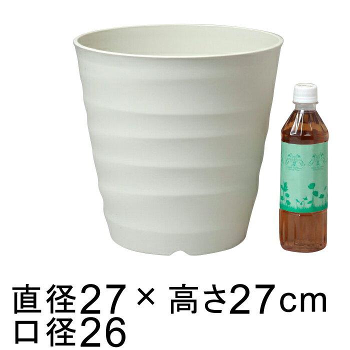 フレグラーポット 27cm [9号] アイボリー 10リットル おしゃれ 植木鉢 室内 屋外 プラスチック 軽い
