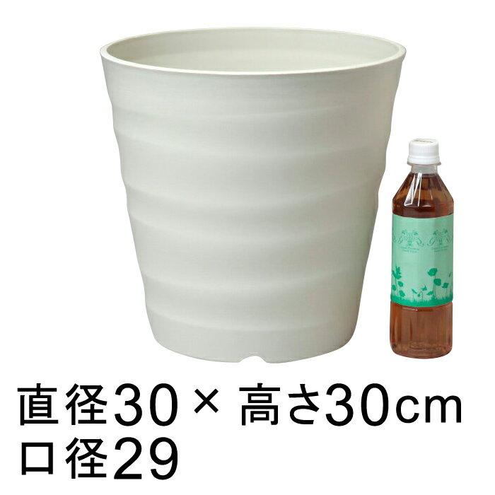 フレグラーポット 30cm 植木鉢 おしゃれ 10号 アイボリー 14リットル サイズが合えば、鉢カバーとしても使用可能 室内 屋外 プラスチック 軽い