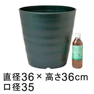 フレグラーポット 36cm 12号 ダークグリーン 24リットル 植木鉢 おしゃれ 鉢カバー 室内 屋外 プラスチック 軽い