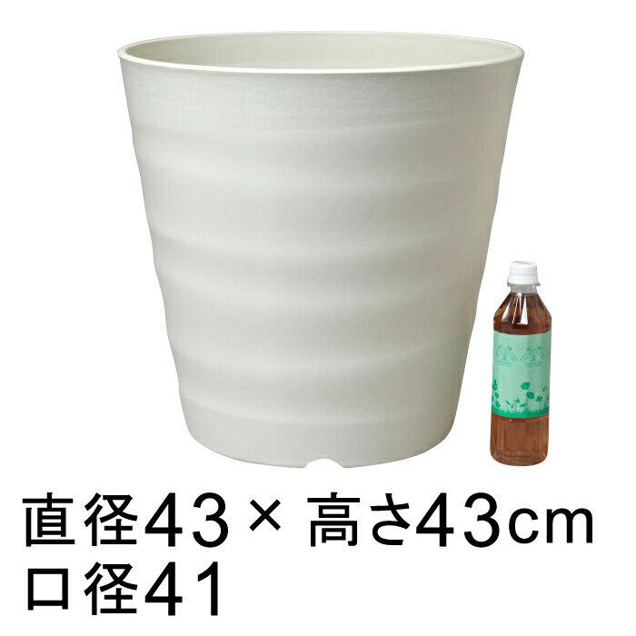 【楽天ランキング受賞】フレグラーポット 43cm アイボリー 40リットル 植木鉢 大型 おしゃれ 鉢カバーにも使用可能 ◆室内使用には大きすぎることもありますのでサイズをよくご確認下さい◆
