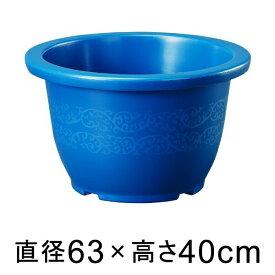 【送料無料】 【メーカー直送・同梱不可・代引不可・返品不可】 輪鉢 21号〔63cm〕 ブルー