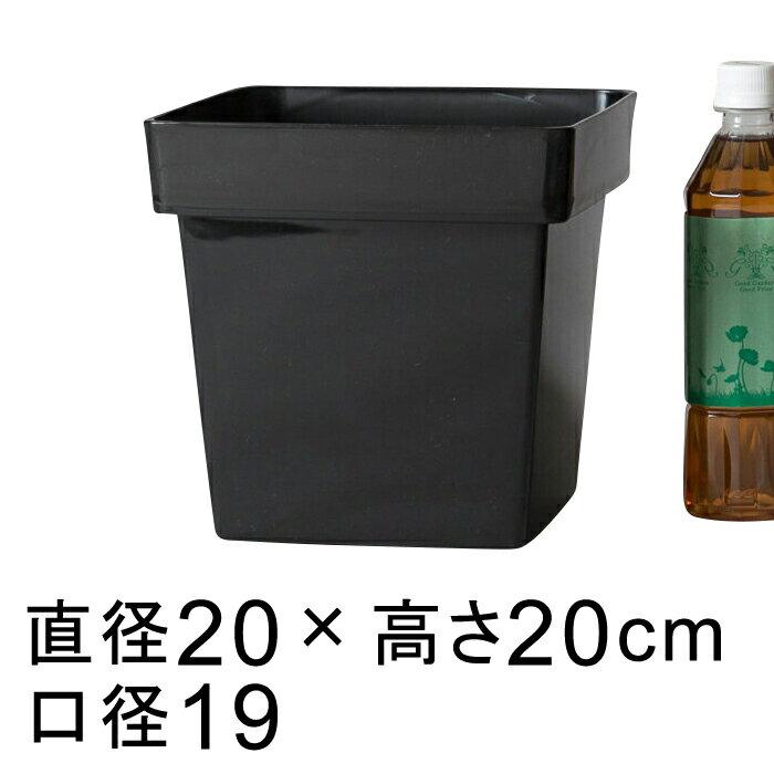 デコルテ S-200型 ブラック 20cm 黒 6号鉢用 鉢カバー 鉢底穴無