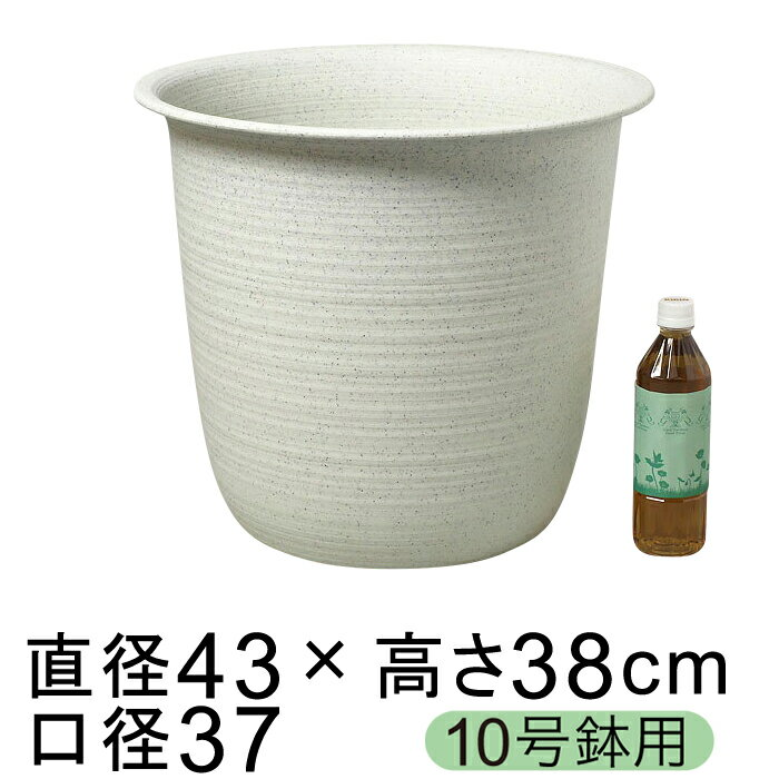 鉢カバー 10号鉢用 ツリー 43cm サンド白 プラスチック 鉢底穴無