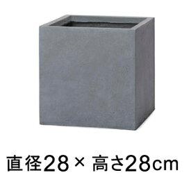 おしゃれ モダン 植木鉢 ベータ キューブ プランター グレー 28cm 陶器やテラコッタより軽量なセメントプランター 【送料無料】スクエア 角型 四角 ファイバー