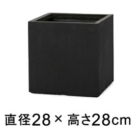 おしゃれ モダン 植木鉢 ベータ キューブ プランター ブラック 28cm 陶器やテラコッタより軽量なセメントプランター 【送料無料】スクエア 角型 四角 ファイバー