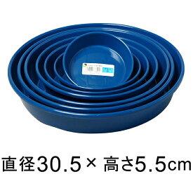 プラスチック受皿【中深皿】 10号〔30.5cm〕 ブルー◆適合する鉢◆底直径が26cm以下の植木鉢