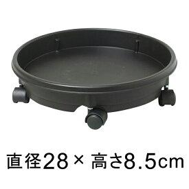キャスター付プラスチック受皿 28cm 黒◆適合する鉢◆底直径が24cm以下の植木鉢■おわん型の鉢の場合は受皿のフチに鉢の底面が当たることがあるので注意が必要です