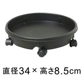 キャスター付プラスチック受皿 34cm 黒◆適合する鉢◆底直径が30cm以下の植木鉢■おわん型の鉢の場合は受皿のフチに鉢の底面が当たることがあるので注意が必要です