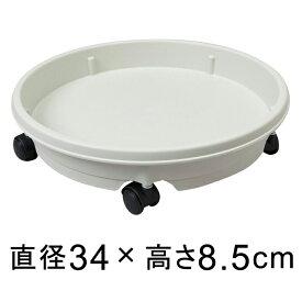 キャスター付プラスチック受皿 34cm アイボリー◆適合する鉢◆底直径が30cm以下の植木鉢■おわん型の鉢の場合は受皿のフチに鉢の底面が当たることがあるので注意が必要です