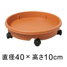 キャスター付プラスチック受皿 茶 40cm◆適合する鉢◆底直径が36cm以下の植木鉢■おわん型の鉢の場合は受皿のフチに鉢の底面が当たることがあるので注意が必要です