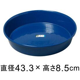 深皿 15号〔43.3cm〕 ブルー◆適合する鉢◆底直径が36.5cm以下の植木鉢■おわん型の鉢の場合は受皿のフチに鉢の底面が当たることがあるので注意が必要です