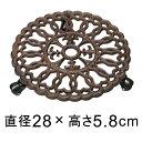 【アイアン製】 キャスター付アイアンプレート アンティークブラウン ラウンド 28cm