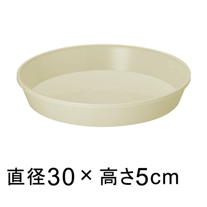 【受皿】フレグラープレート 30cm アイボリー ◆適合する鉢◆フレグラーポット36cm、底直径が25cm以下の植木鉢