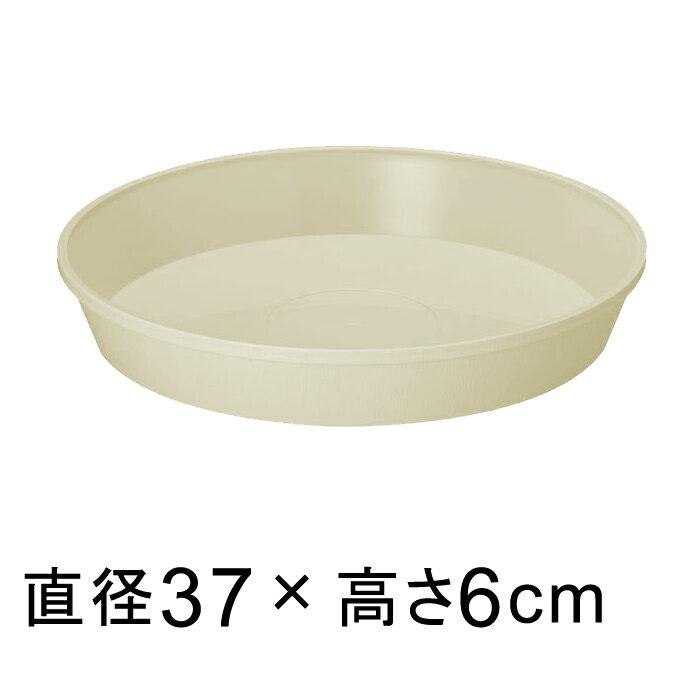 【受皿】フレグラープレート 37cm アイボリー ◆適合する鉢◆フレグラーポット43cm、底直径が32cm以下の植木鉢
