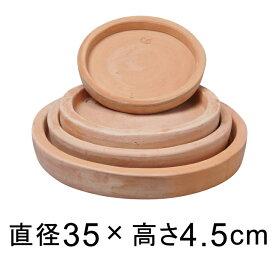 白粉素焼き テラコッタ 受皿 35cm ◆適合する鉢◆底直径が29cm以下の植木鉢