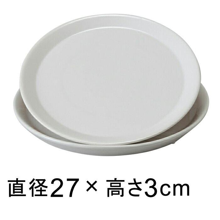 陶器 受皿 白 丸 27cm ◆適合する鉢◆底直径が22cm以下の植木鉢