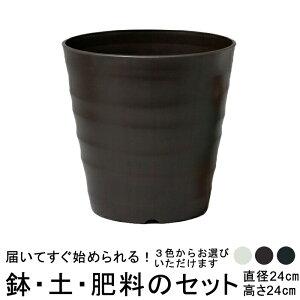 おしゃれ 植木鉢 土・肥料のセット フレグラーポット 24cm 8号と培養土と鉢底石と肥料のセット