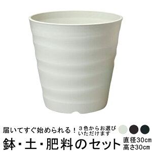 おしゃれ 植木鉢 土・肥料のセット フレグラーポット 30cm 10号と培養土と鉢底石と肥料のセット