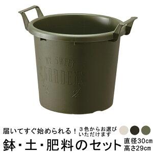 おしゃれ 植木鉢 土・肥料のセット グローコンテナ 30型〔30cm〕と培養土と鉢底石と肥料のセット