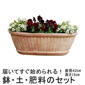おしゃれ 訳あり 植木鉢 土・肥料のセット 縦縞入り だ円型 プランター 素焼き鉢 素焼き鉢 テラコッタ 鉢 42cm と培養土と鉢底石と鉢底ネットと肥料のセット