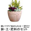 【おしゃれな植木鉢と土・肥料のセット】【初心者】 模様入り 丸型HM白粉素焼き鉢 テラコッタ 鉢 小 25cmと培養土と鉢…