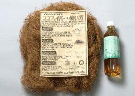 プラ鉢を隠す ココファイバー ナチュラル 100g ヤシ 繊維 マルチング モシャモシャ