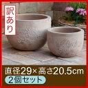 【訳あり】サンタフェボール アンティーク 素焼き鉢 テラコッタ鉢 大小2個セット おしゃれ 植木鉢