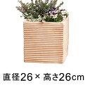 おしゃれ 植木鉢 横縞キューブ型 素焼き鉢 テラコッタ 鉢 小 26cm