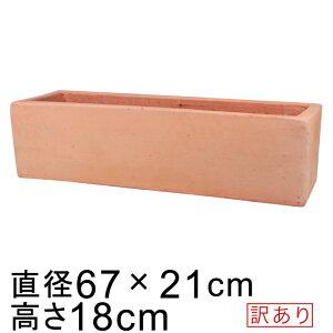 【訳あり】 シンプル 長角 プランター 素焼き鉢 66cm 15リットル 大型 植木鉢 [of20]
