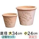 【訳あり】 フラワーデザイン 丸型 素焼き鉢 テラコッタ鉢 大小2個セット 植木鉢 陶器鉢 フラワーポット おしゃれ か…