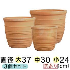 【訳あり】 横ライン 素焼き鉢 テラコッタ 鉢 大中小3個セット 植木鉢 おしゃれ [of20]