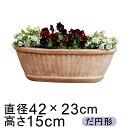 ◆現在庫は白粉がほとんどない仕様です◆【訳あり】縦縞入り だ円型 素焼き鉢 42cm 植木鉢 おしゃれ 大型 テラコッタ 鉢